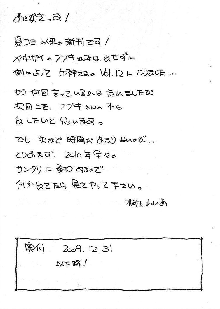 Aan Megami-sama Vol.12 14