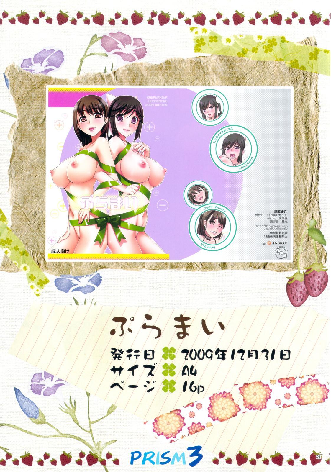 PRISM 3 - Kabayakiya Sariroku shuu 19