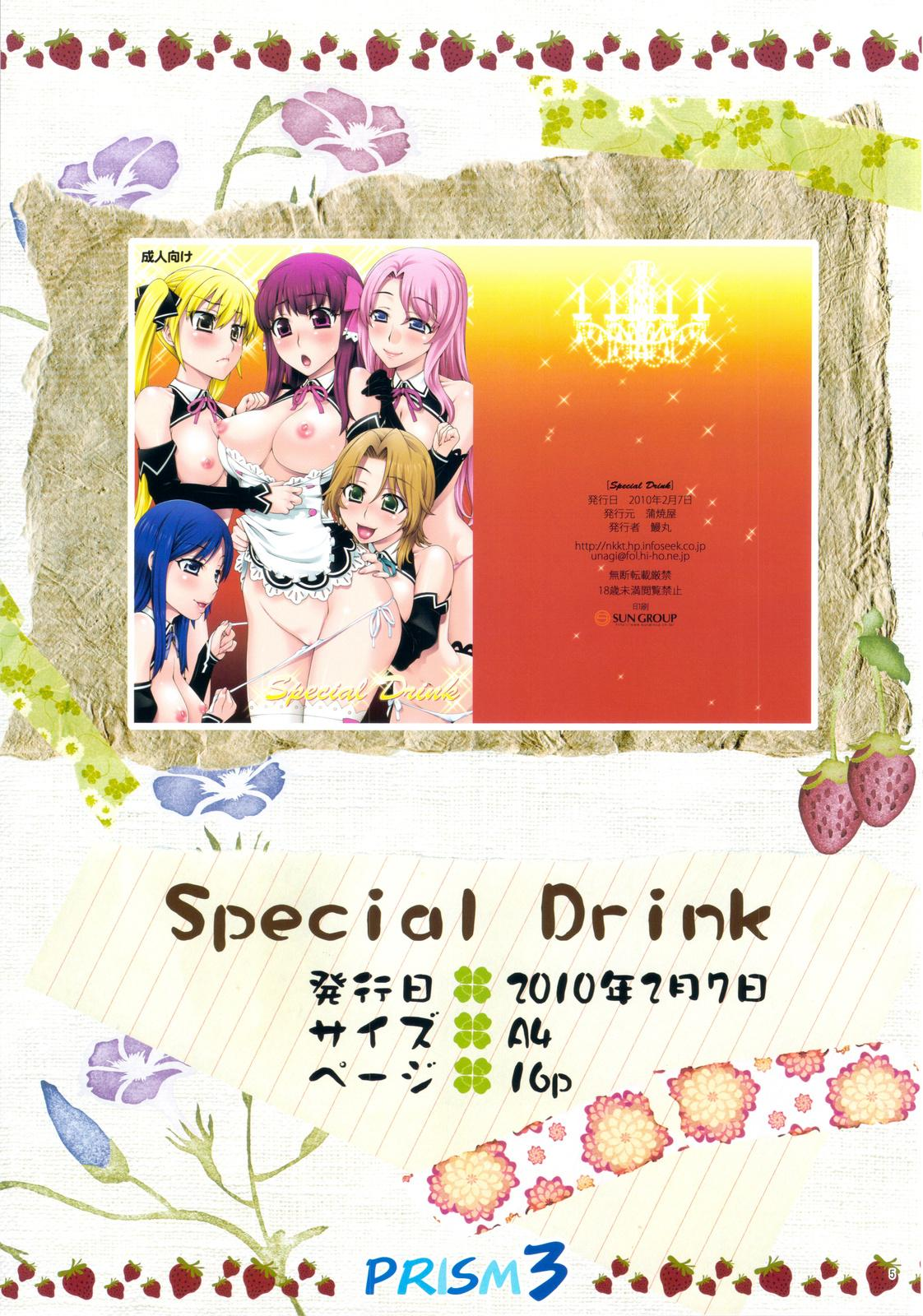 PRISM 3 - Kabayakiya Sariroku shuu 3