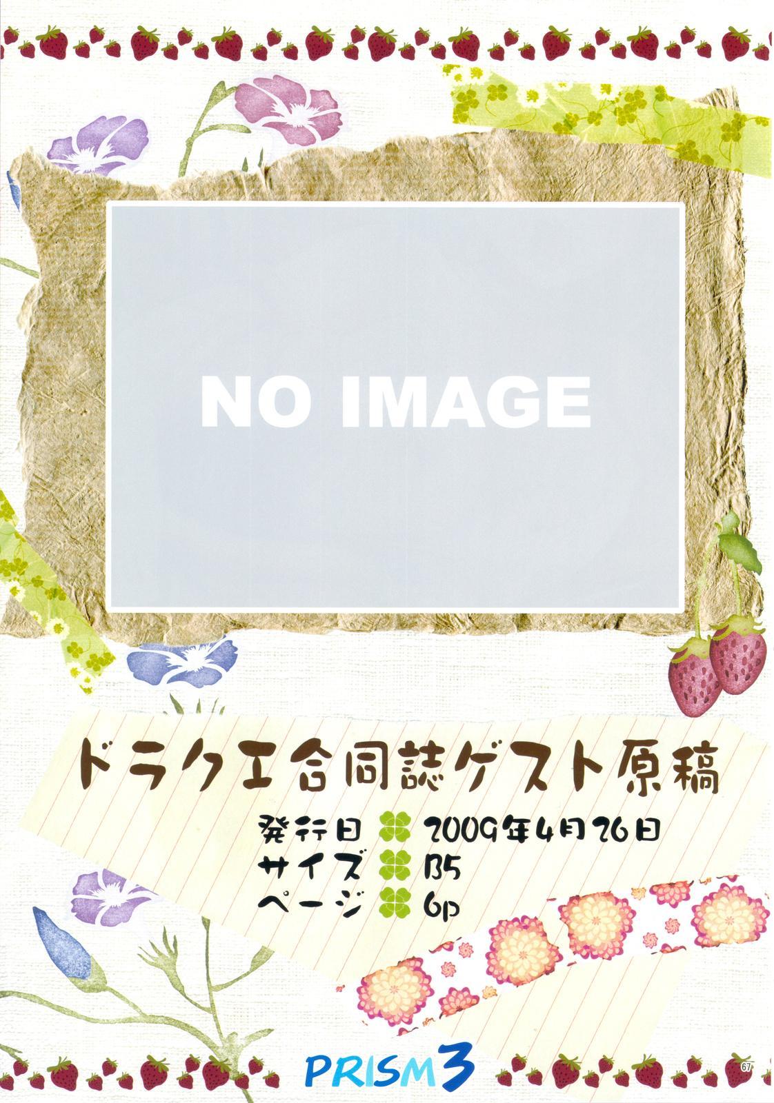 PRISM 3 - Kabayakiya Sariroku shuu 65