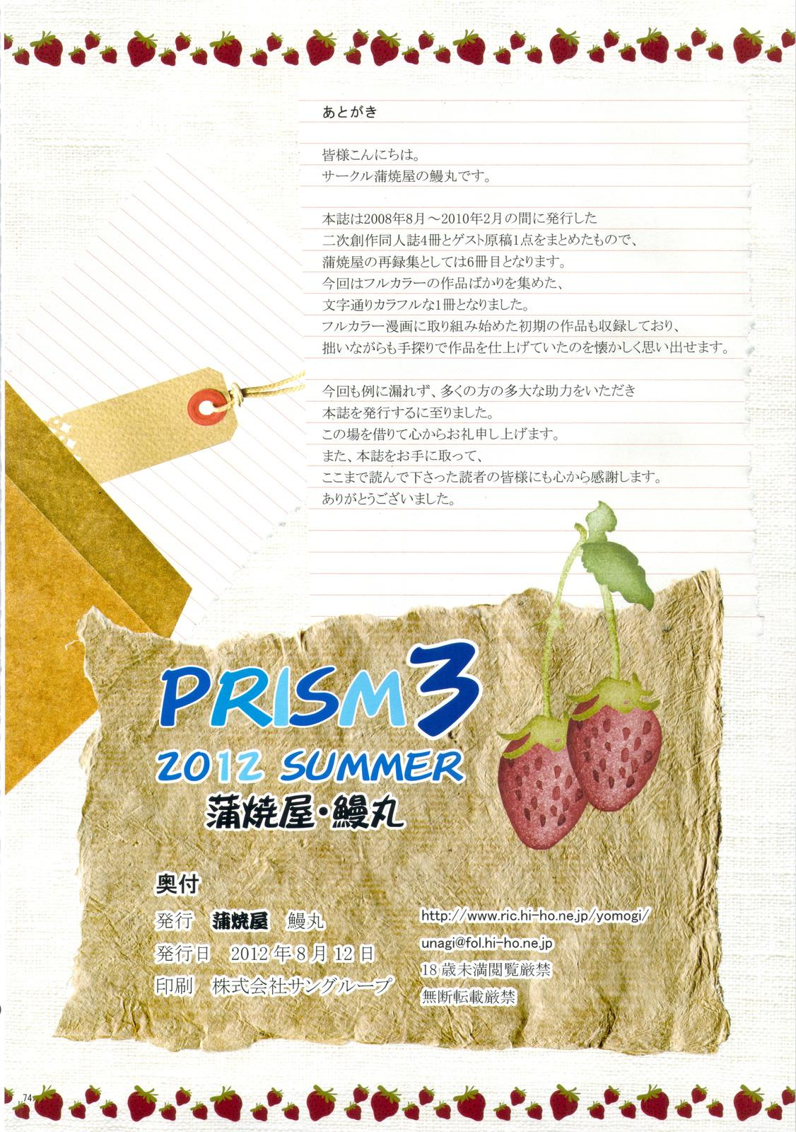 PRISM 3 - Kabayakiya Sariroku shuu 72