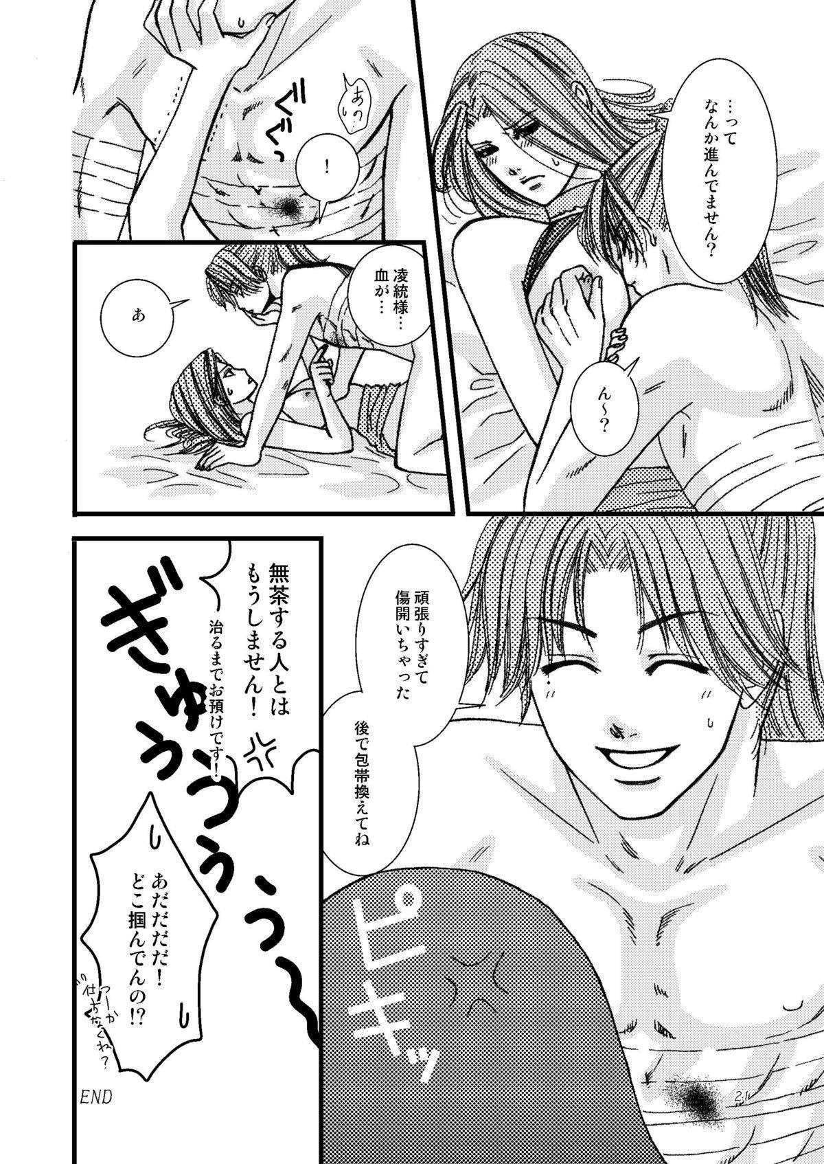 Kasai 20