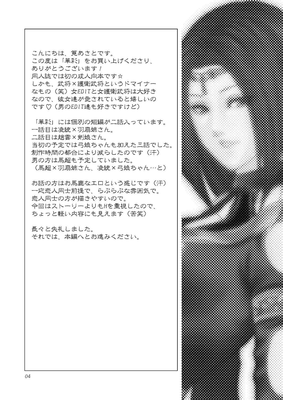 Kasai 3