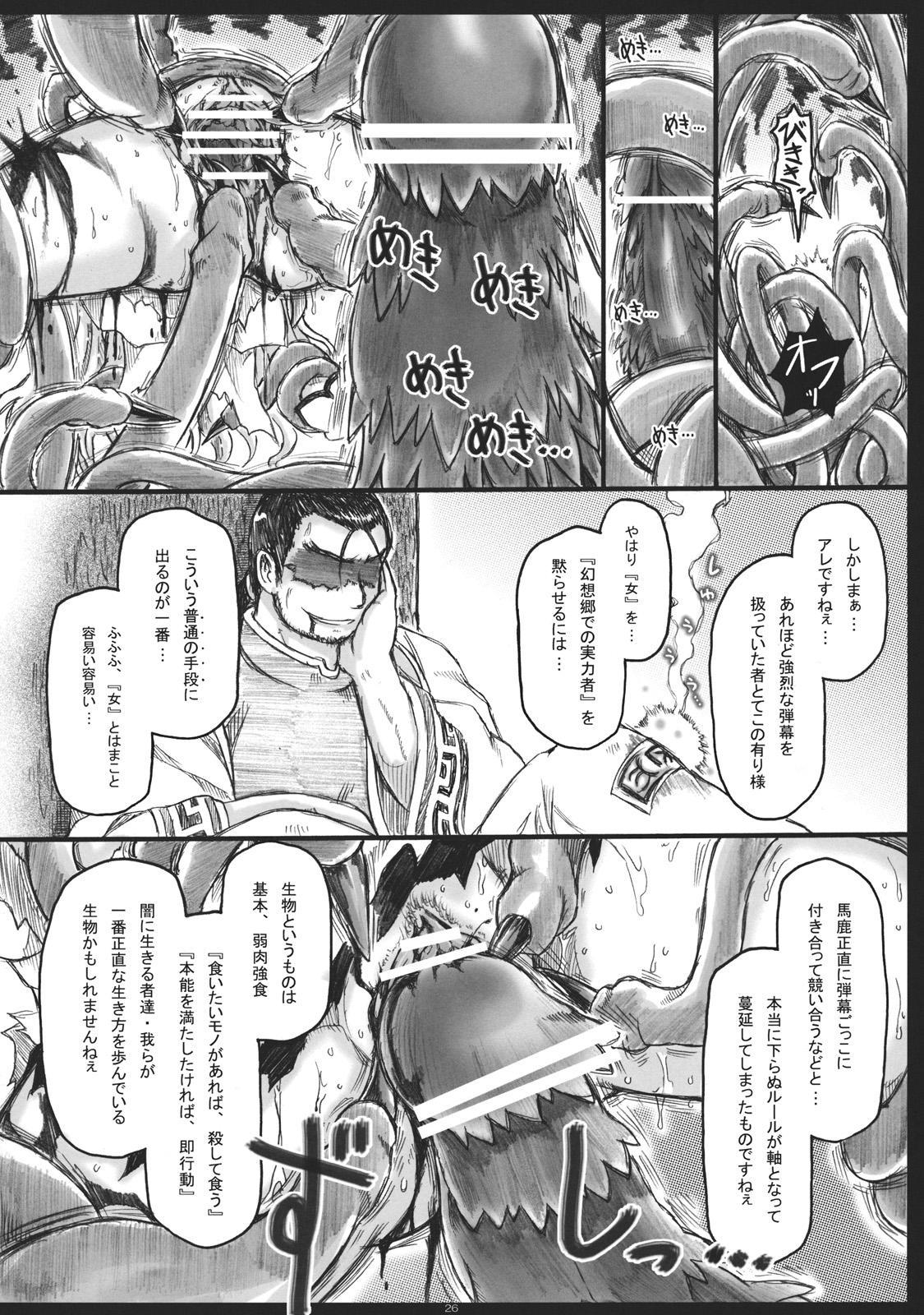 Orenu Hoshi - Hiun no Yume, Musubi 25