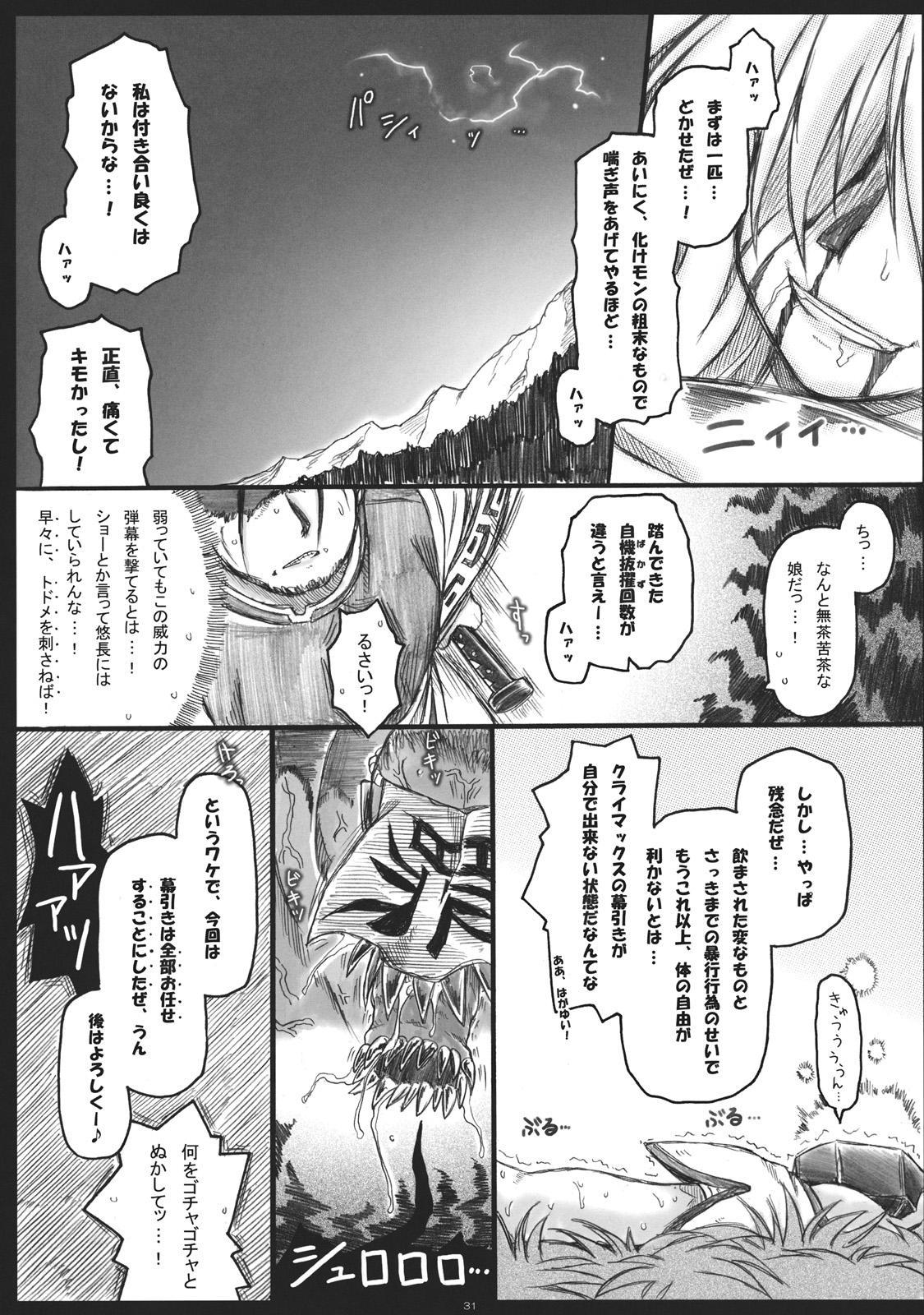 Orenu Hoshi - Hiun no Yume, Musubi 30