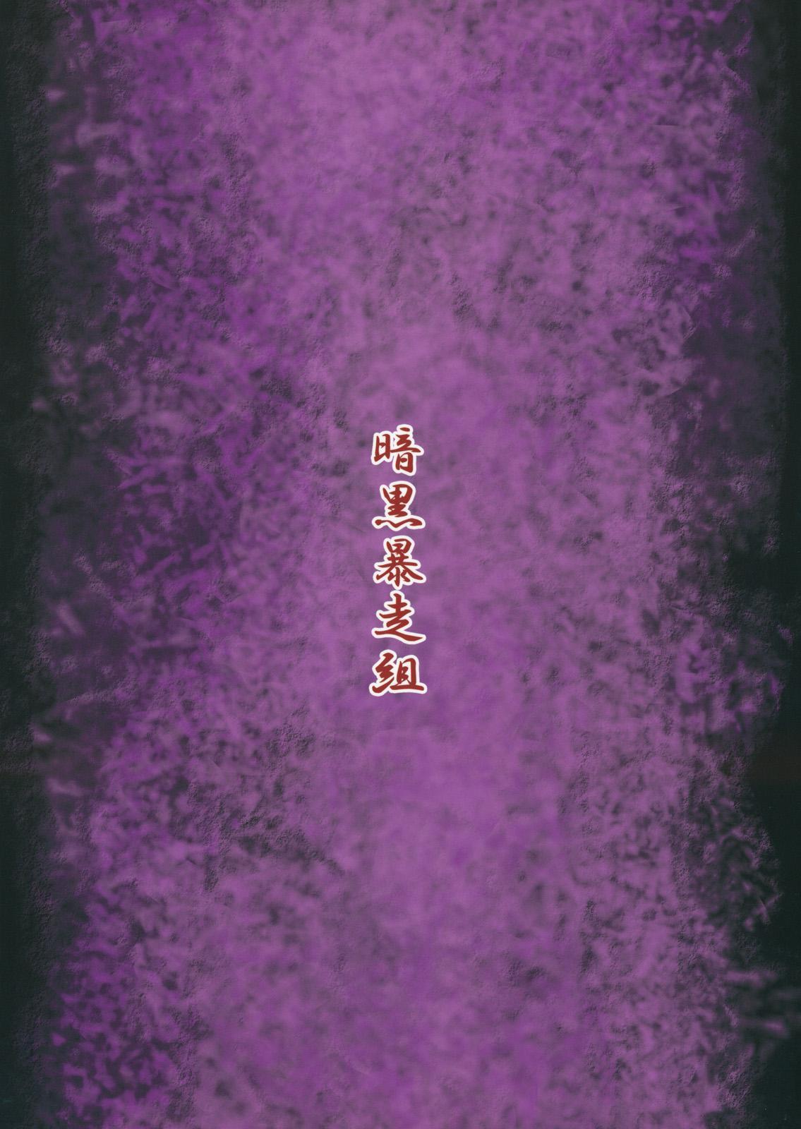 Orenu Hoshi - Hiun no Yume, Musubi 39
