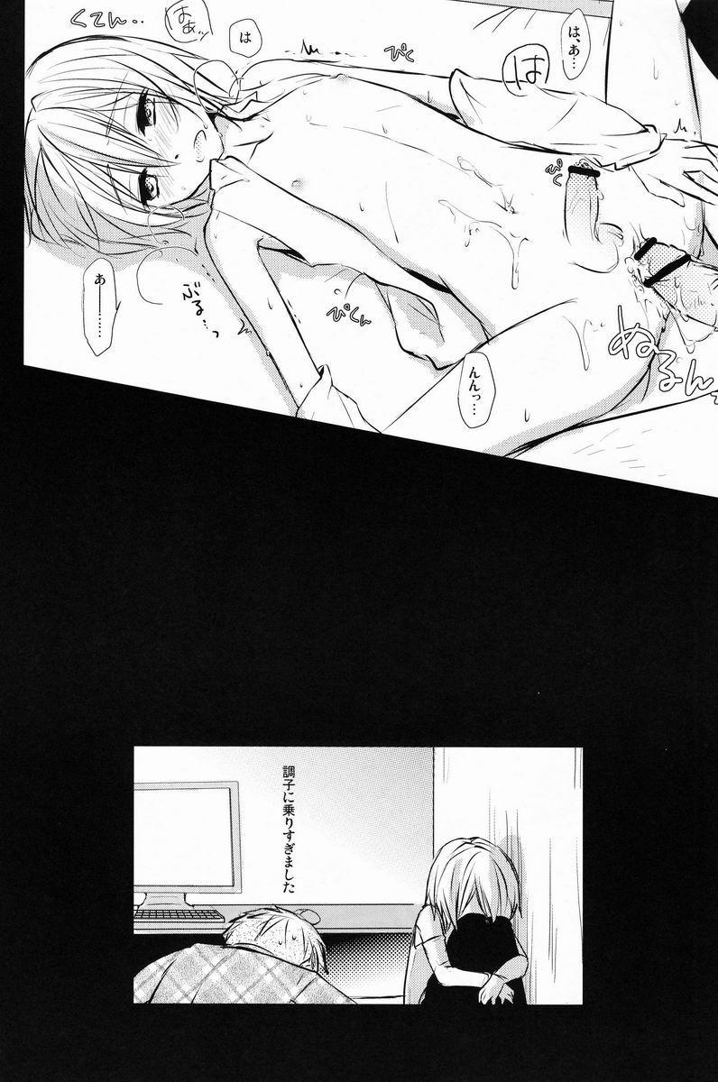 Kyou-kun to Misshitsu Date 22