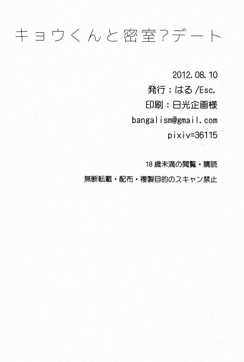 Kyou-kun to Misshitsu Date 24