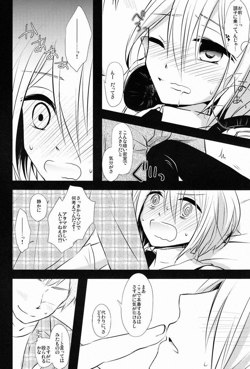 Kyou-kun to Misshitsu Date 8