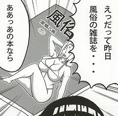 Shojo Awa Hime Hinata 127