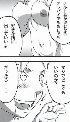 Shojo Awa Hime Hinata 58