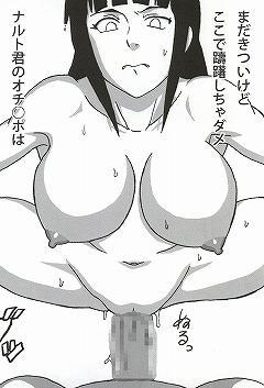 Shojo Awa Hime Hinata 74