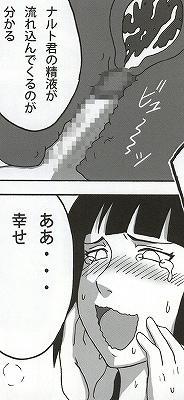 Shojo Awa Hime Hinata 83