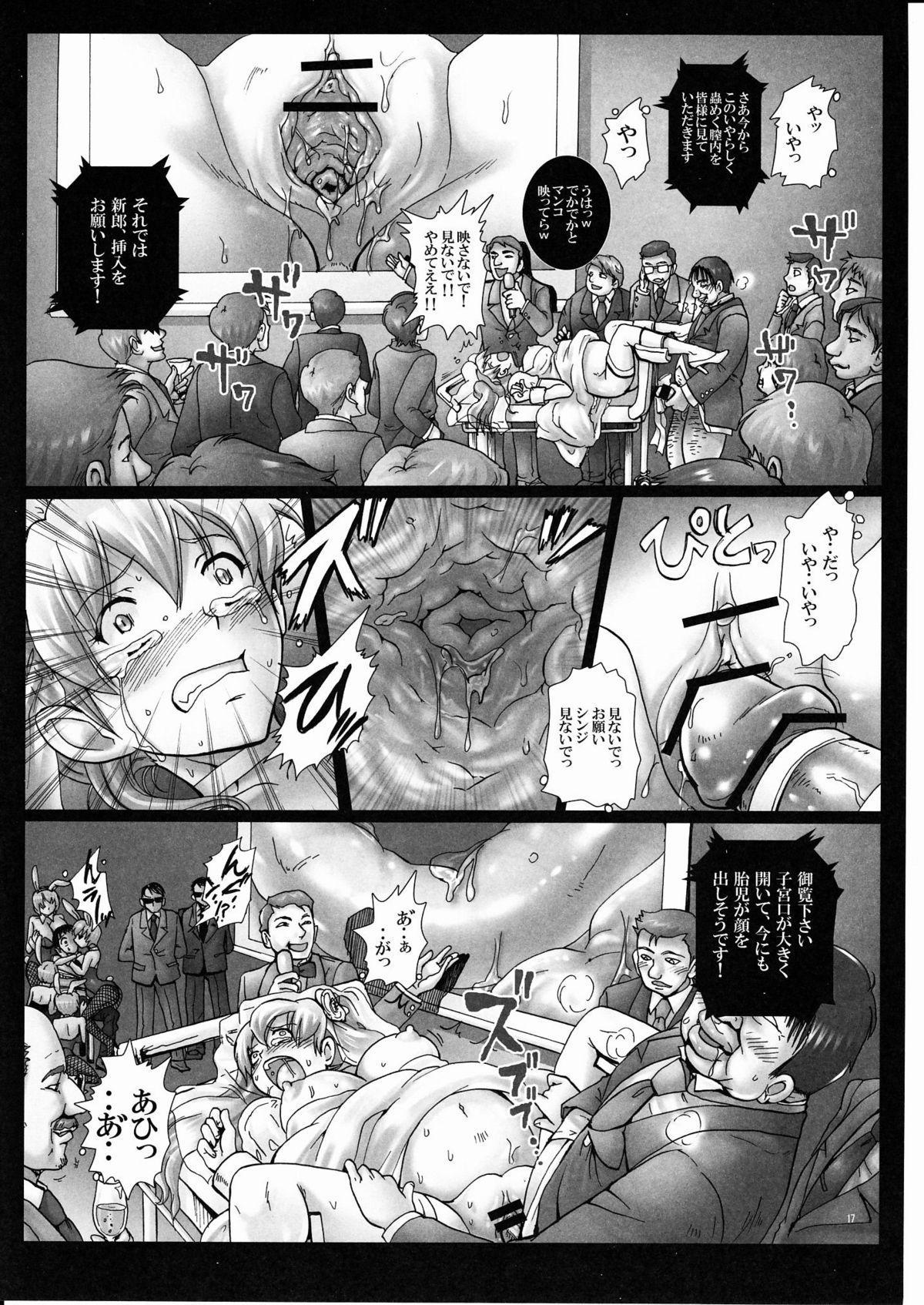 Gangu Hanayome, Shussan Hirouen 15