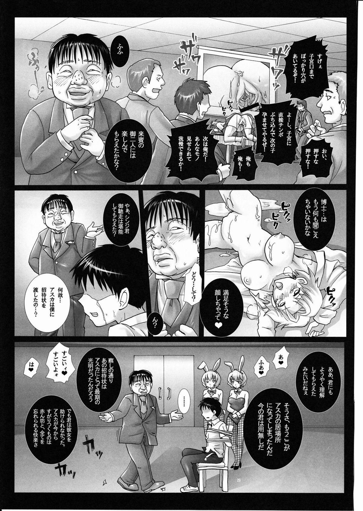 Gangu Hanayome, Shussan Hirouen 27