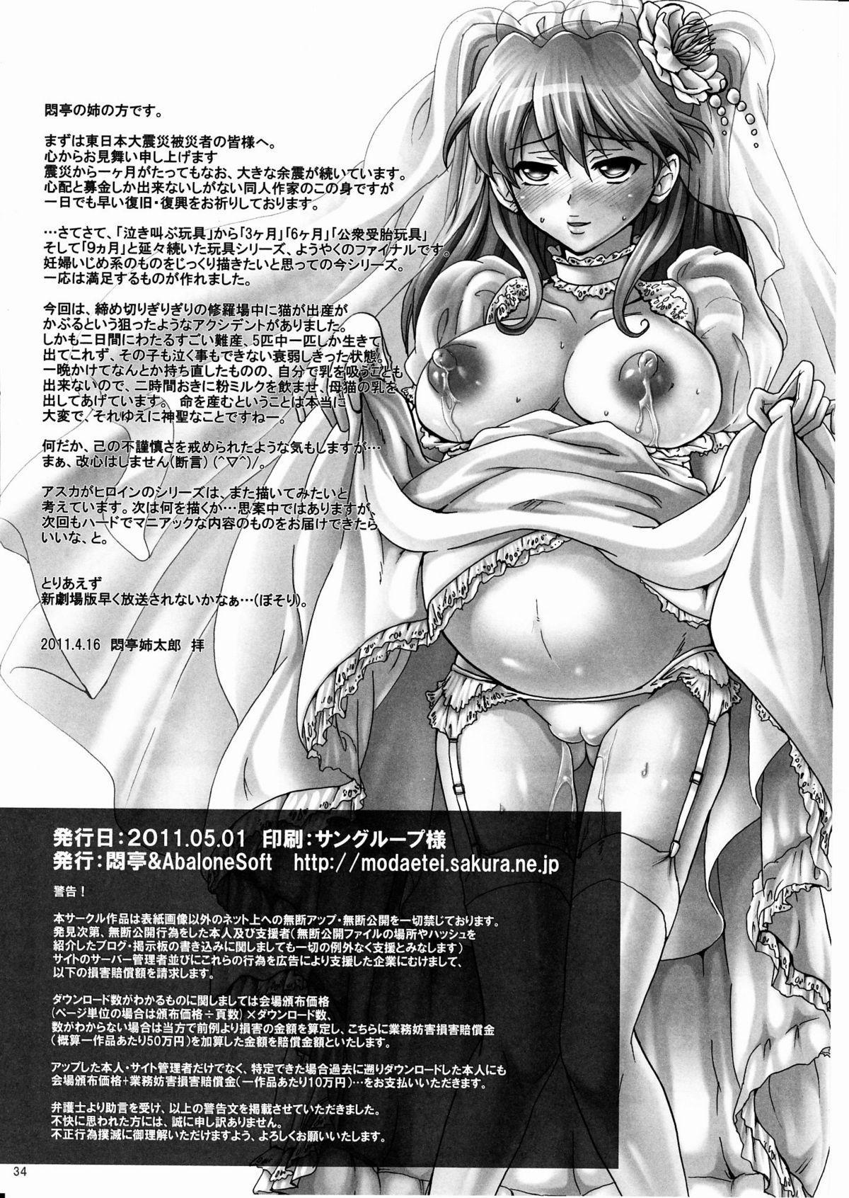 Gangu Hanayome, Shussan Hirouen 32