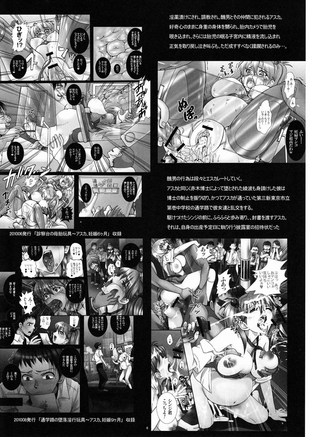 Gangu Hanayome, Shussan Hirouen 4