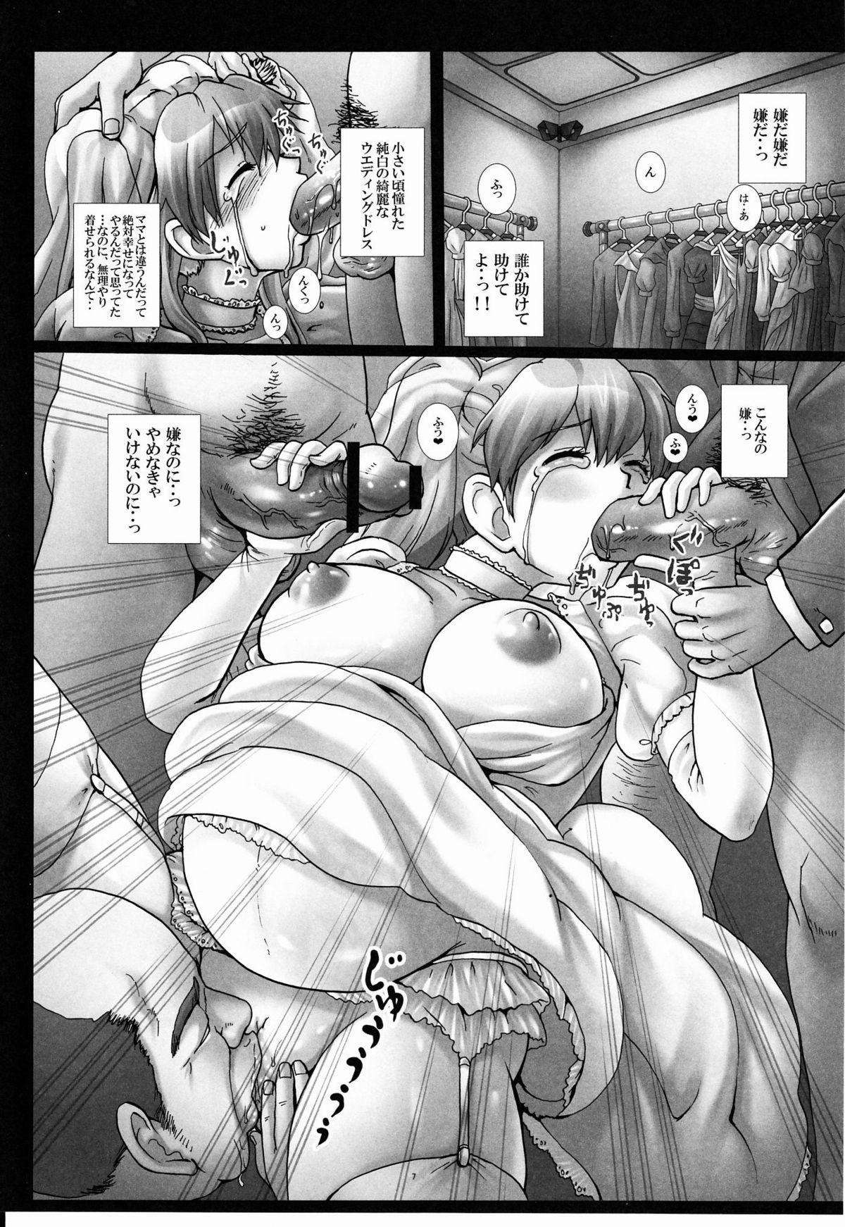 Gangu Hanayome, Shussan Hirouen 5
