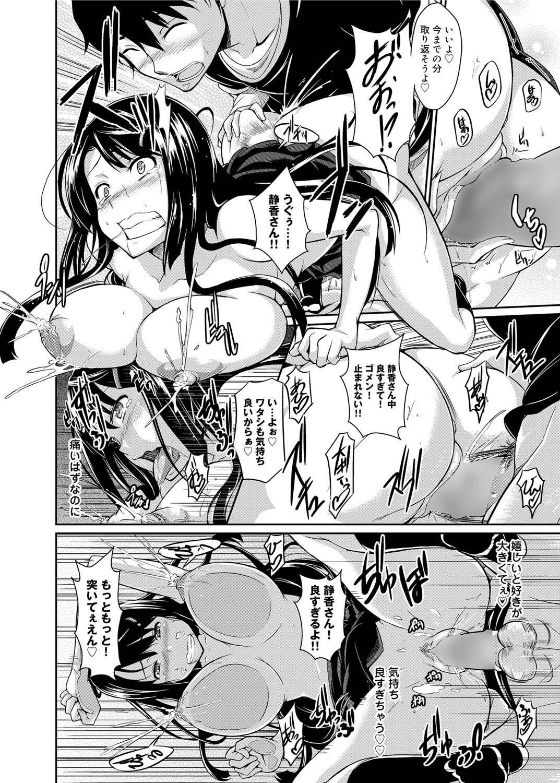 Canopri Comic 2011-10 Vol.12 48