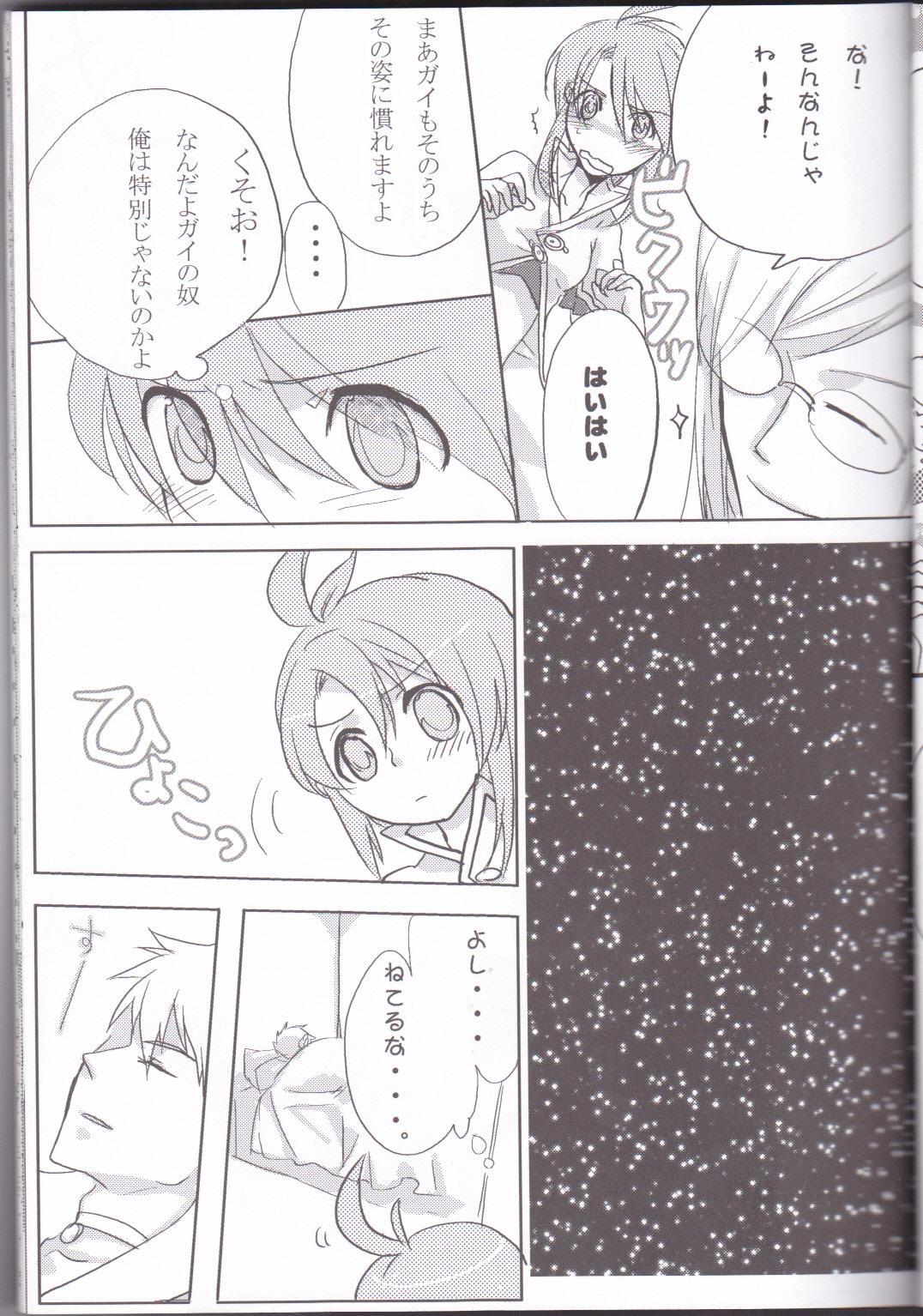 Rukuruku Shoukougun 10