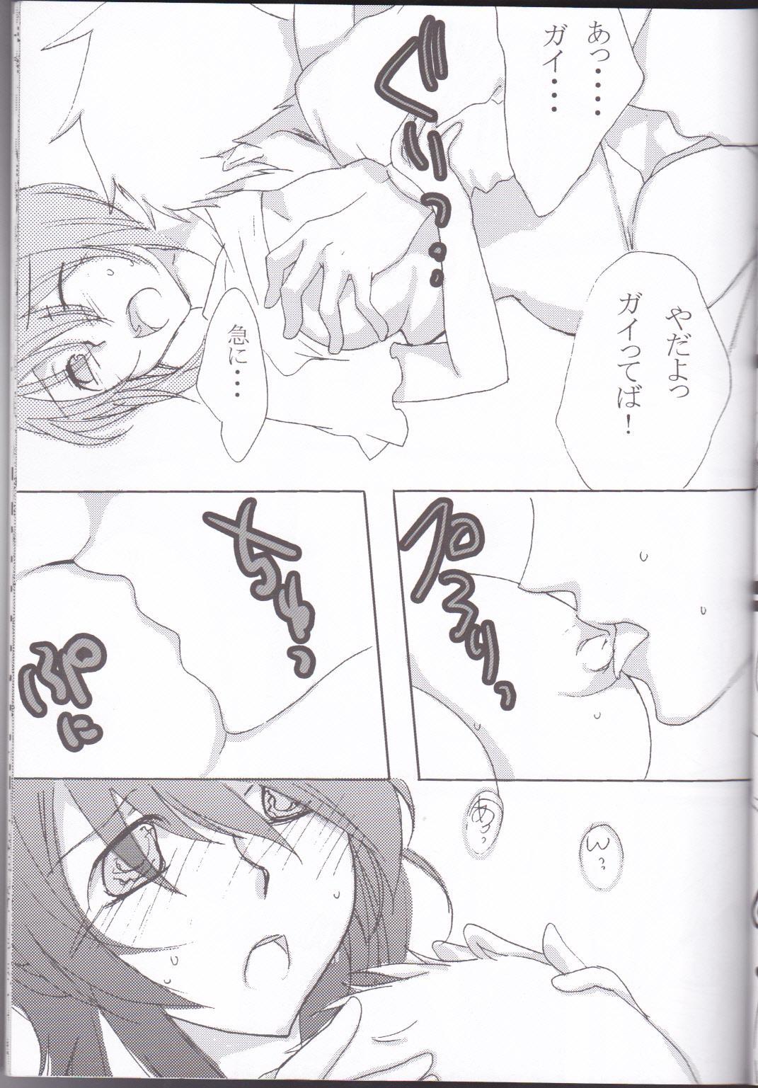 Rukuruku Shoukougun 16