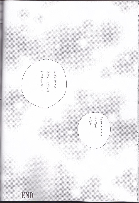 Rukuruku Shoukougun 23