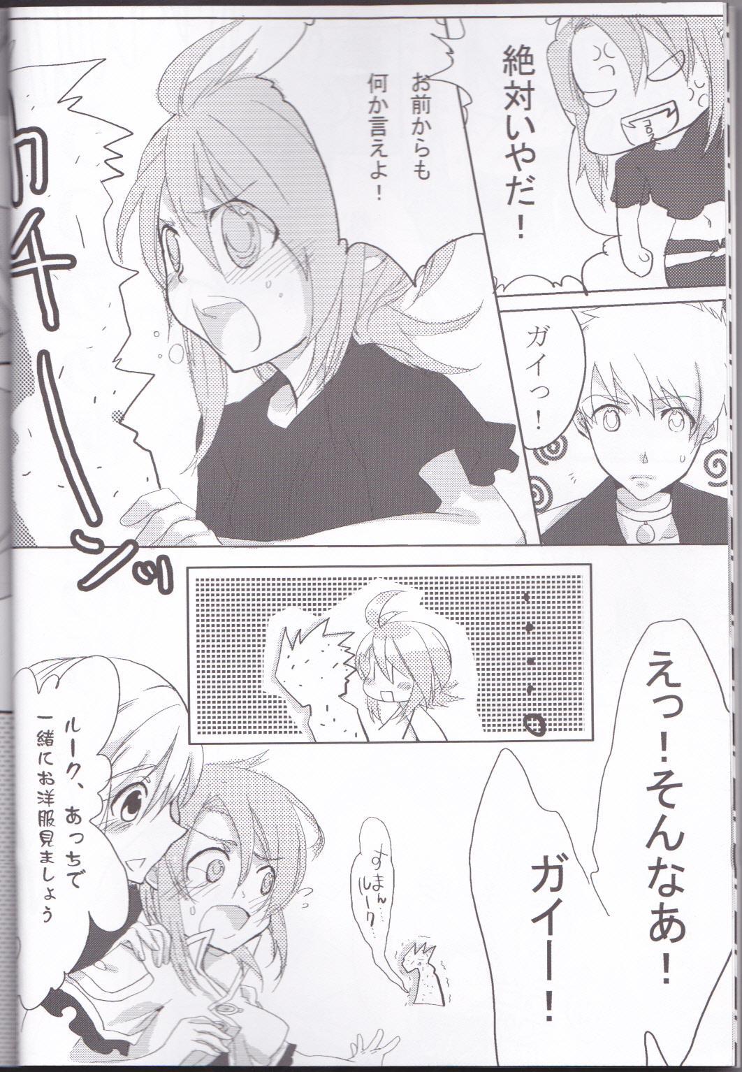 Rukuruku Shoukougun 7