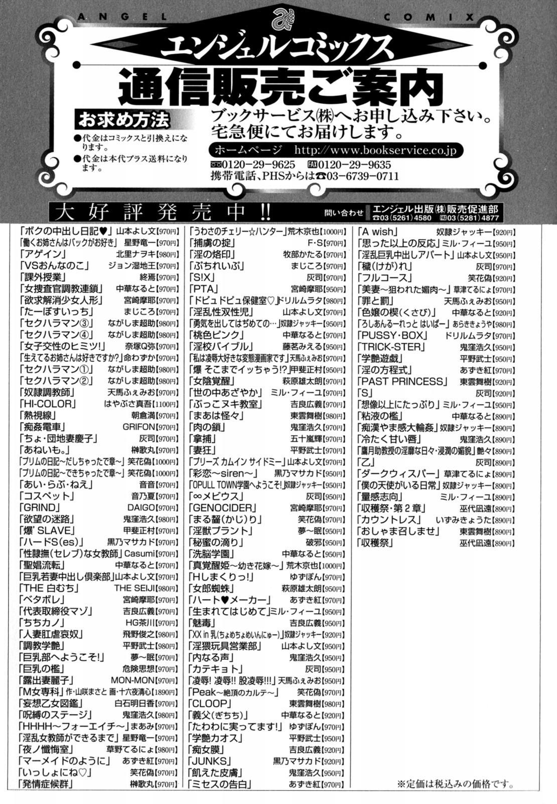 Bokuno Nakadashi Dairy   My Cream Pie Diary 198