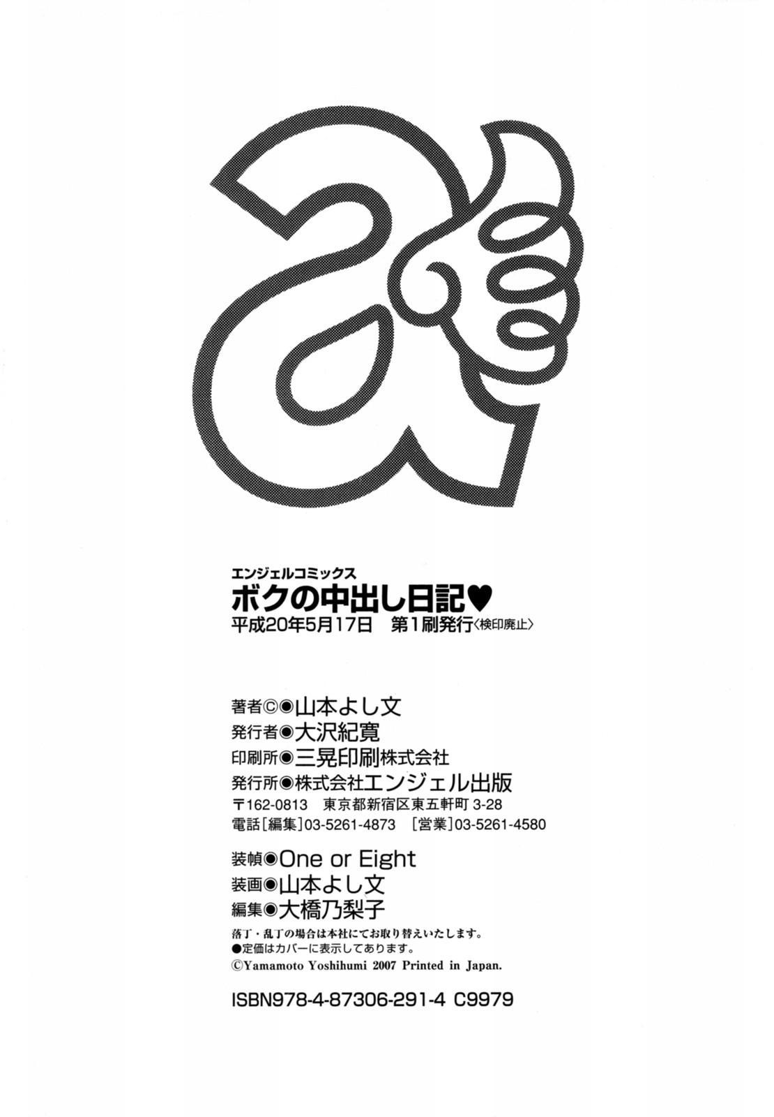 Bokuno Nakadashi Dairy   My Cream Pie Diary 199