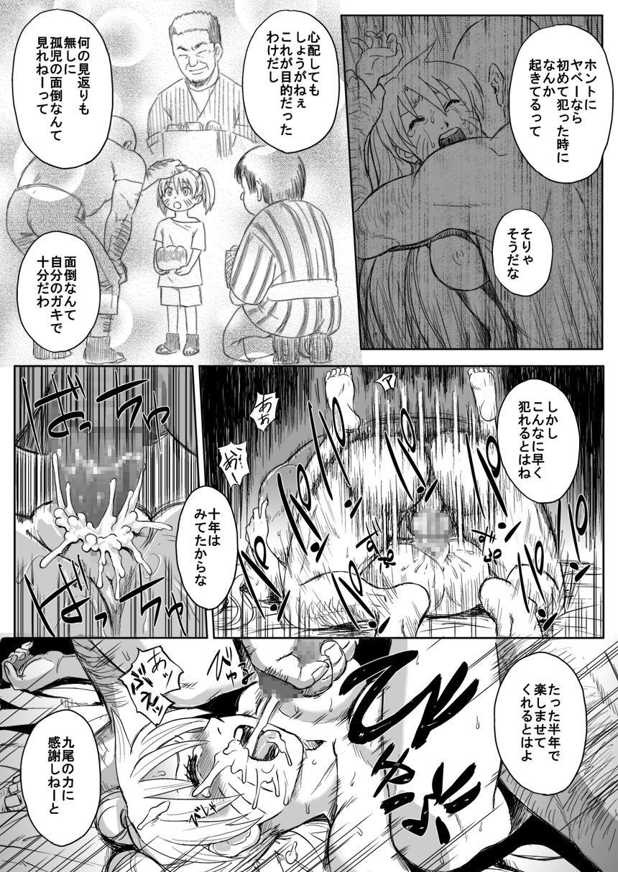 Ninja Izonshou Vol.7 16