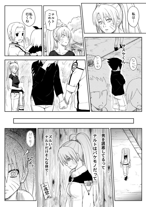 Ninja Izonshou Vol.7 4