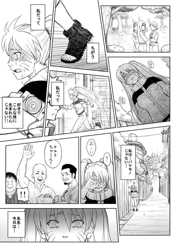 Ninja Izonshou Vol.7 5
