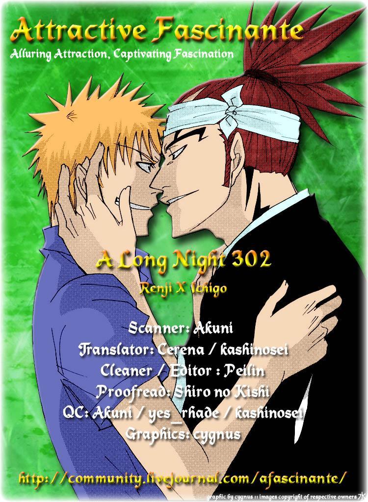 Nagai Yoru   A Long Night 2