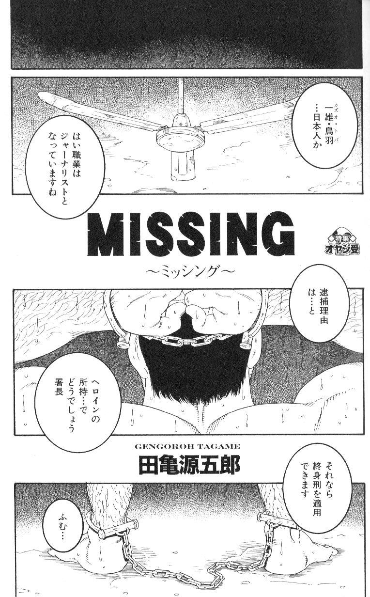 Missing 2