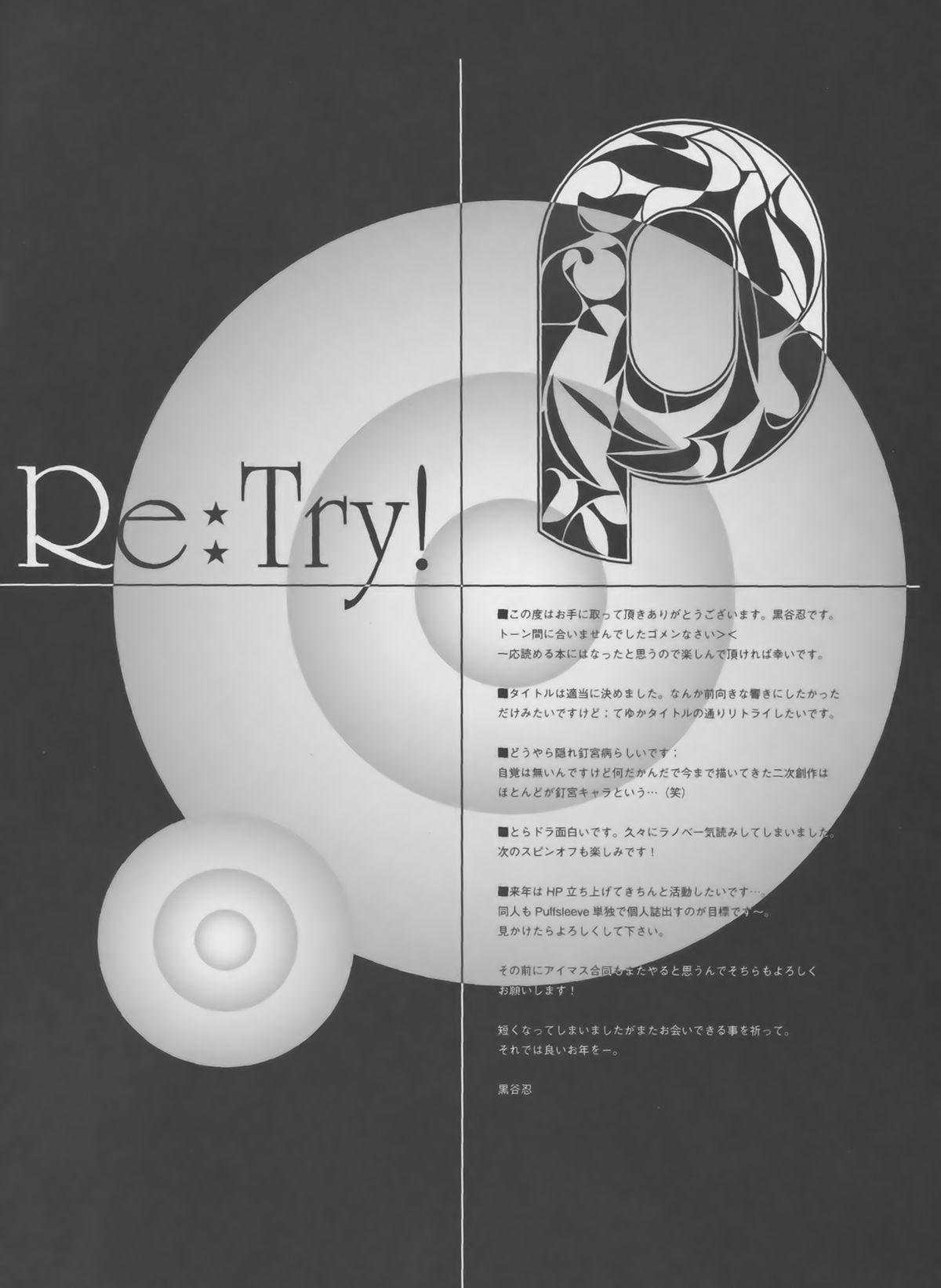 Re:Try 13