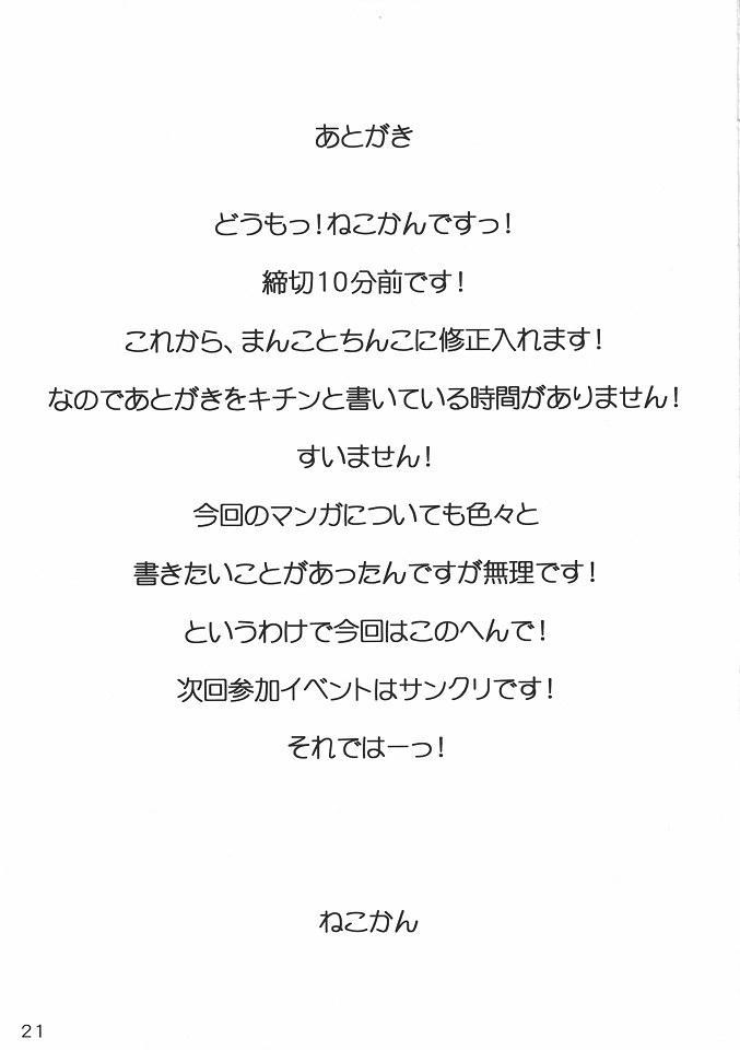 Toaru Itoko no Nikutai-Kankei 19