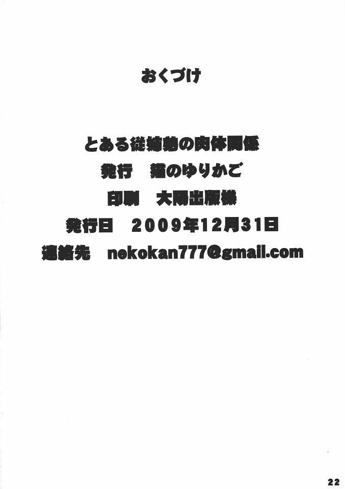 Toaru Itoko no Nikutai-Kankei 20