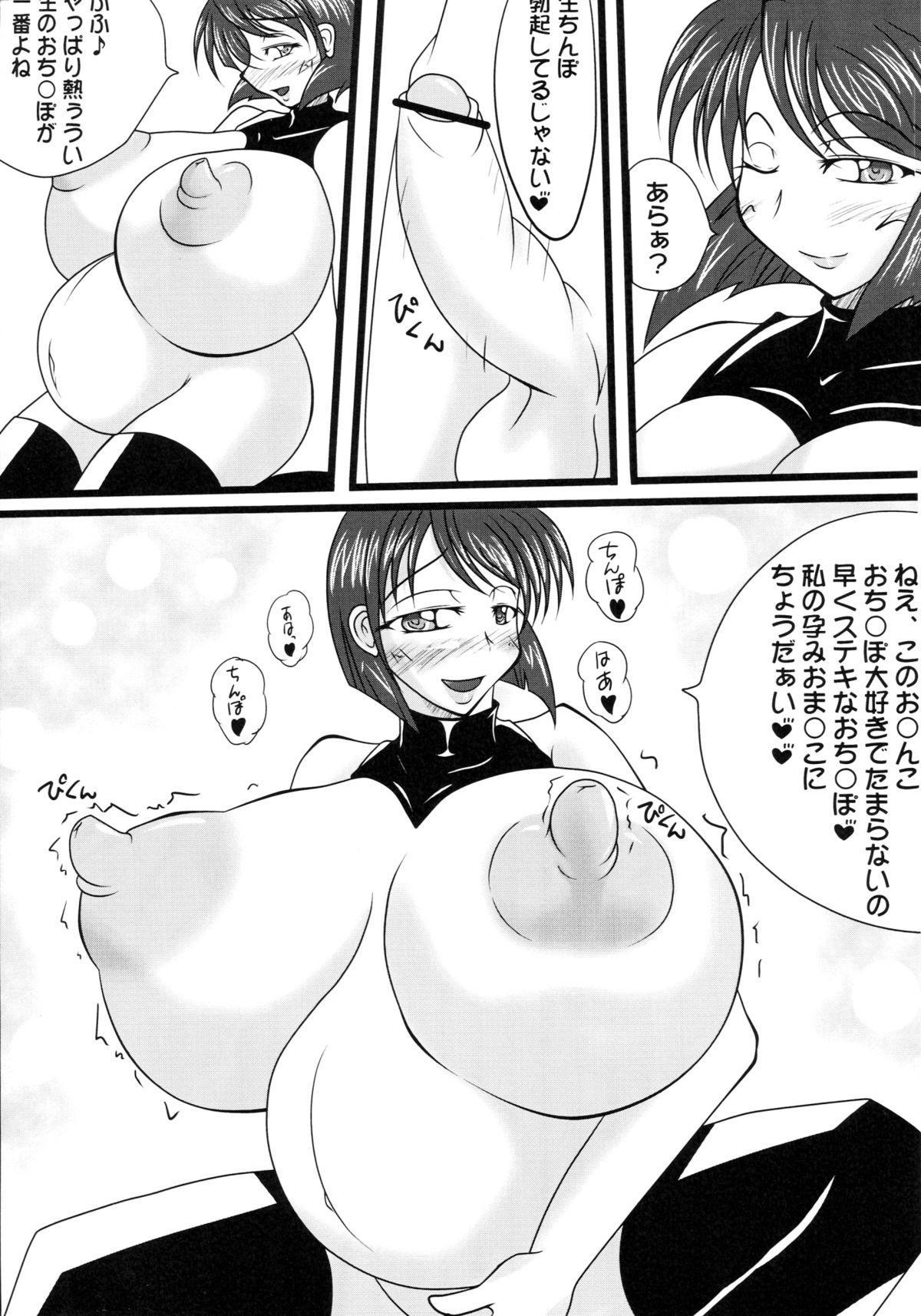 Nikuen no Yakata 16