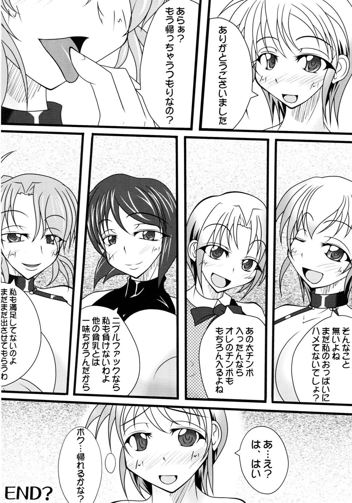 Nikuen no Yakata 23