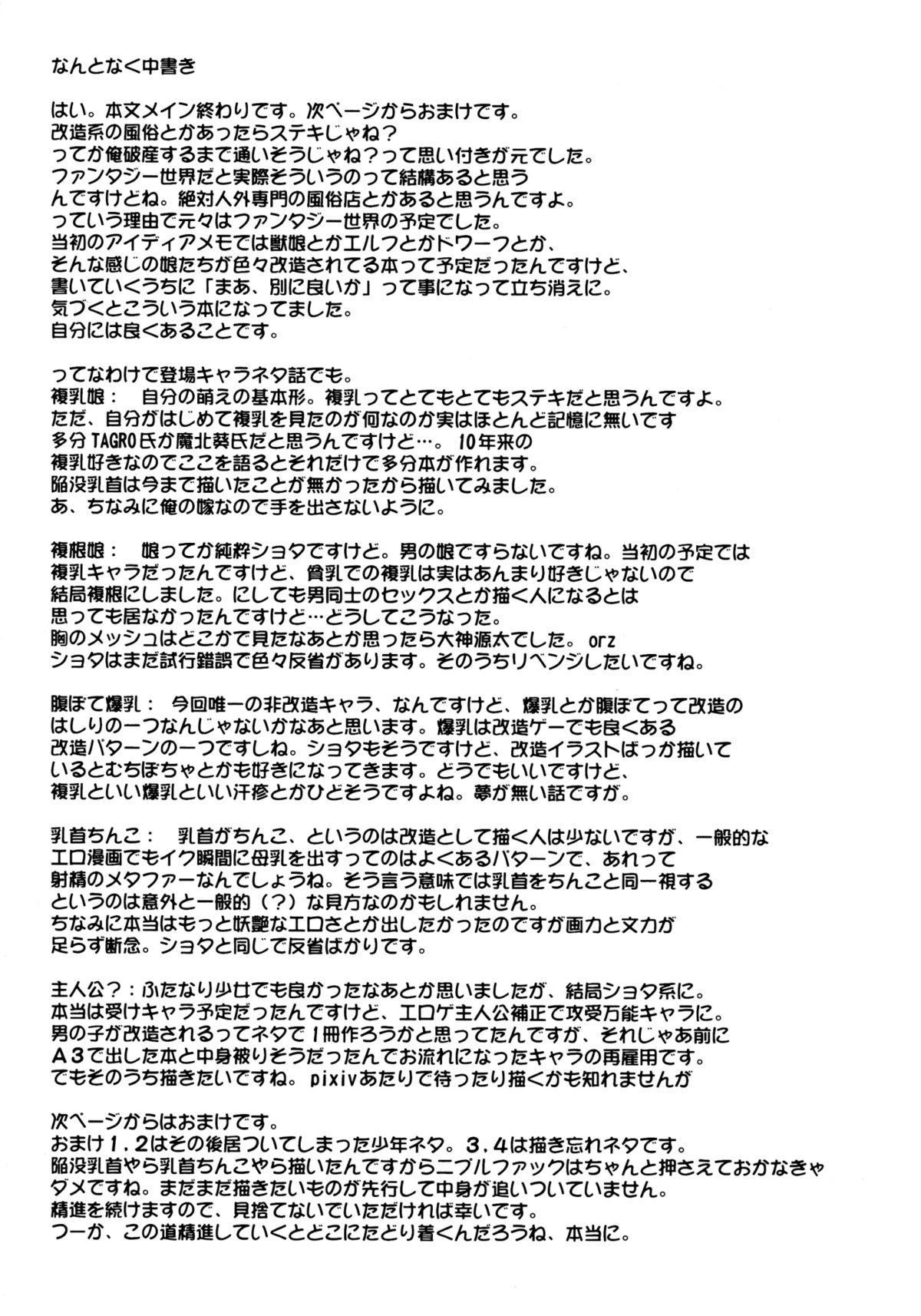 Nikuen no Yakata 24