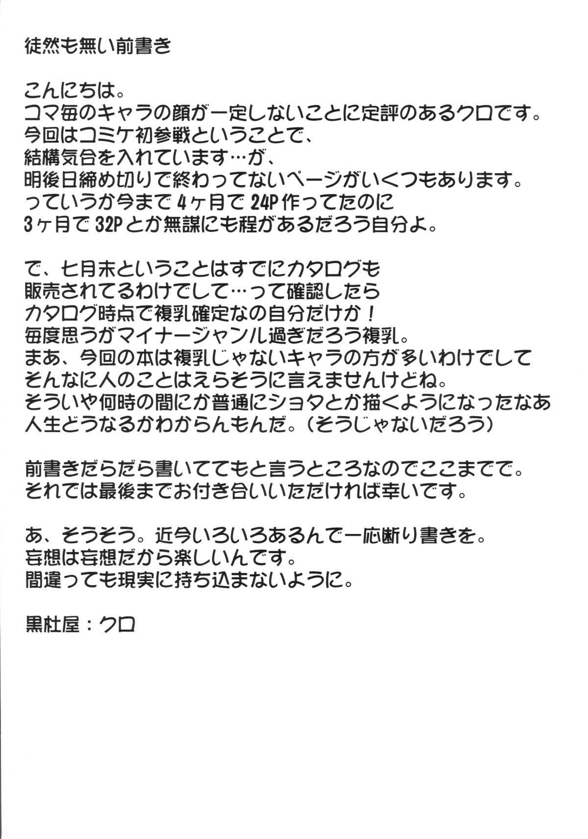 Nikuen no Yakata 2