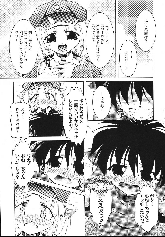 Aiken Musume Kansatsu Nikki 102