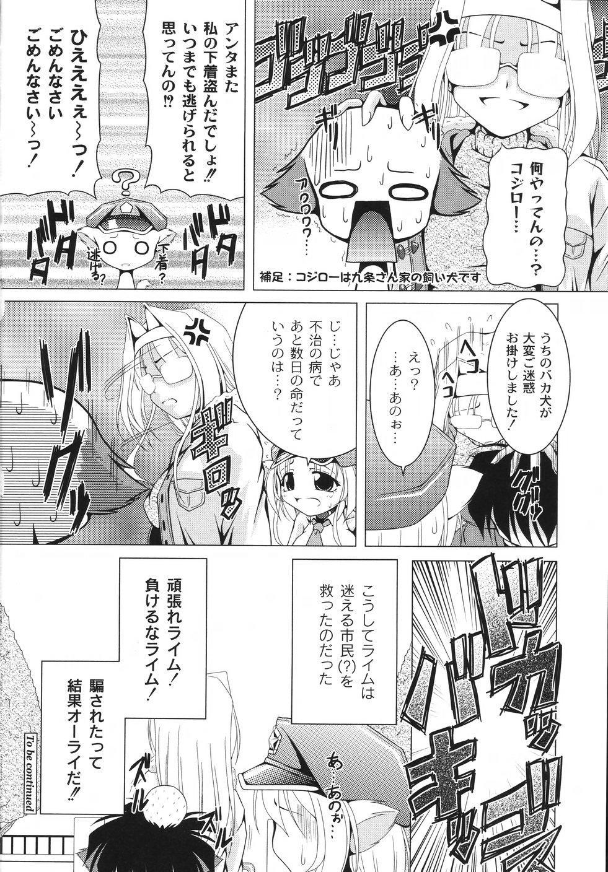 Aiken Musume Kansatsu Nikki 113
