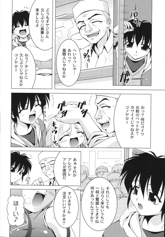 Aiken Musume Kansatsu Nikki 115