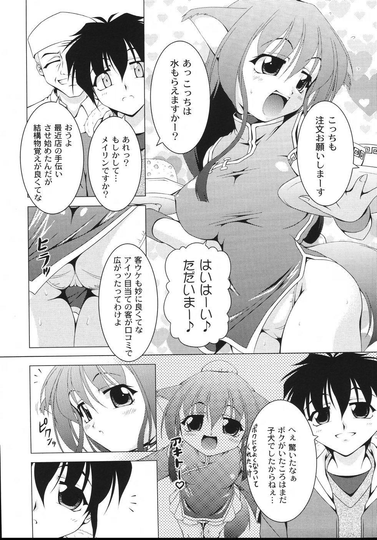 Aiken Musume Kansatsu Nikki 116