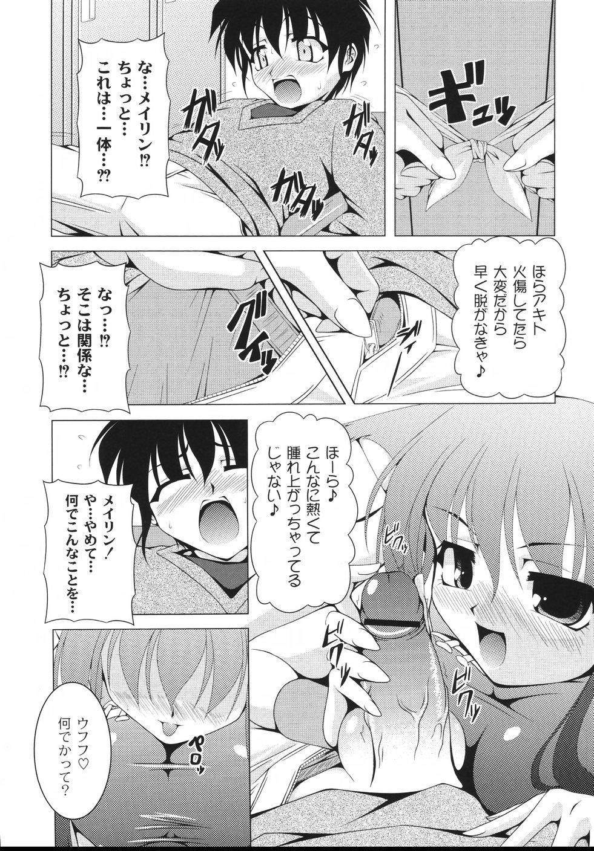 Aiken Musume Kansatsu Nikki 120