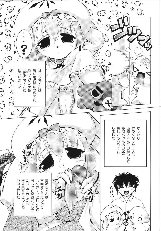 Aiken Musume Kansatsu Nikki 12