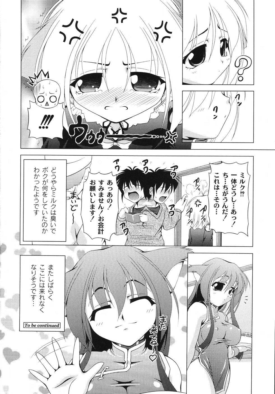 Aiken Musume Kansatsu Nikki 129