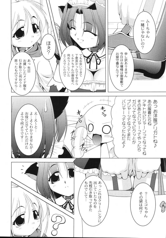 Aiken Musume Kansatsu Nikki 131