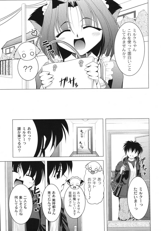 Aiken Musume Kansatsu Nikki 132